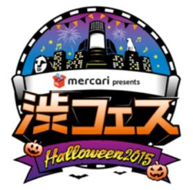 渋フェス Helloween 2015 presented by mercari