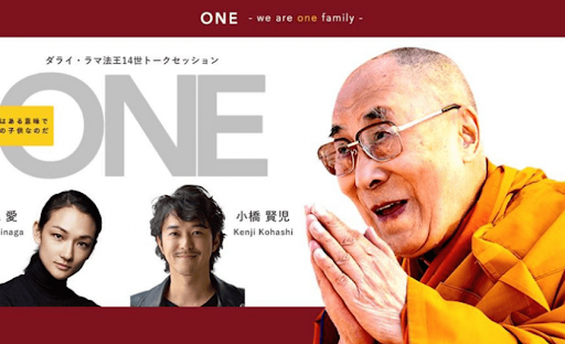 『ONE – we are one family -』