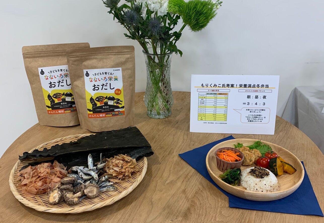 """""""Nanairo Eiyo Odashi"""" Nutrition Education Seminar Event"""