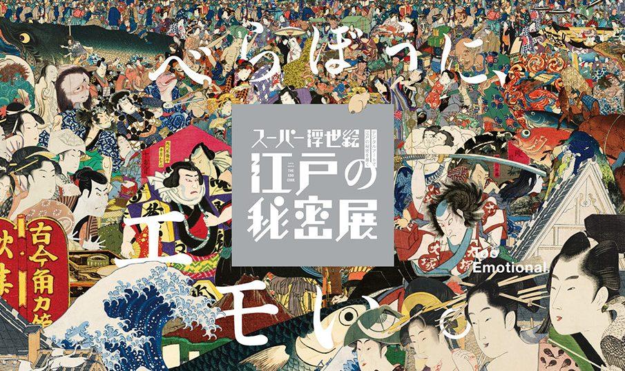 「スーパー浮世絵『江戸の秘密』展」