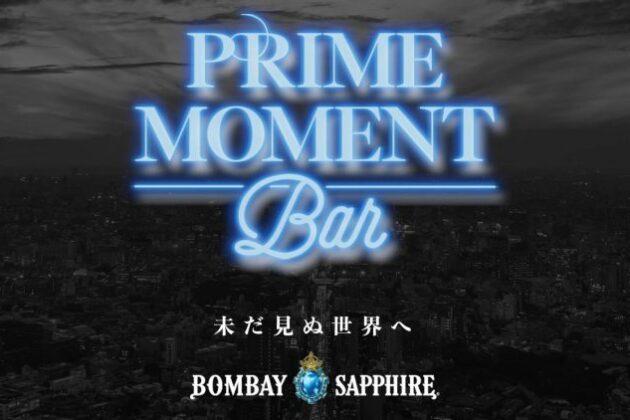 Bombay Sapphire「PRIME MOMENT Bar」