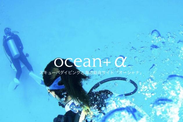 スキューバダイビングと海の総合サイト「ocean+α」