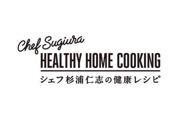 シェフ杉浦仁志の健康レシピチャンネル