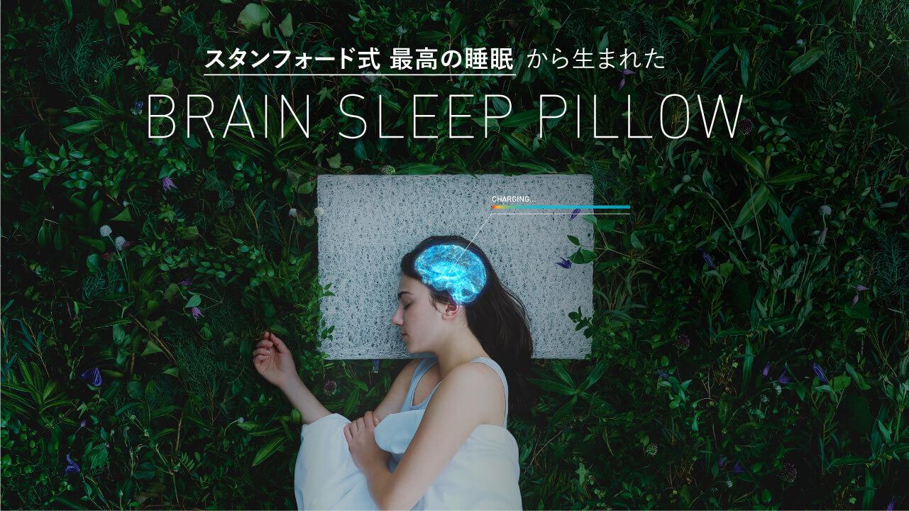 スタンフォード式最高の睡眠から生まれた脳眠枕「Brain Sleep Pillow(ブレインスリープピロー)」