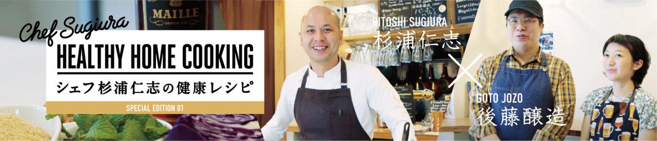 """高齢者の健康寿命延伸を地元密着型アプリでサポートレシピ動画チャンネル「Chef Sugiura""""HEALTHY HOME COOKING"""" 」と「KYOUDOKO」のコラボレシピ登場"""