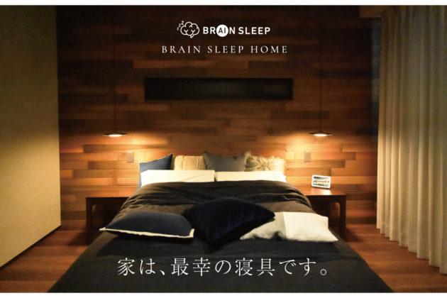 """スタンフォード式最高の睡眠の著者、西野精治監修 全てが眠りのために設計された""""最幸の睡眠の家"""" BRAIN SLEEP HOME が販売開始"""