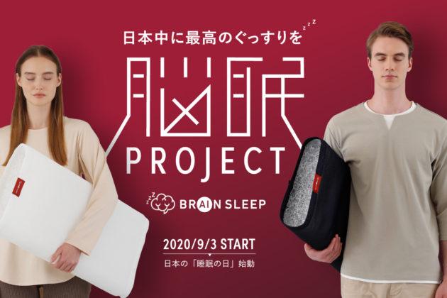 """脳が眠る枕で多彩なメンバーが脳眠チャレンジ!睡眠の質に着目した""""脳眠プロジェクト""""スタート"""