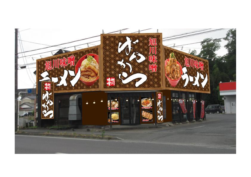 9月20日(日)「旭川味噌ラーメンばんから 熊谷店」オープン!