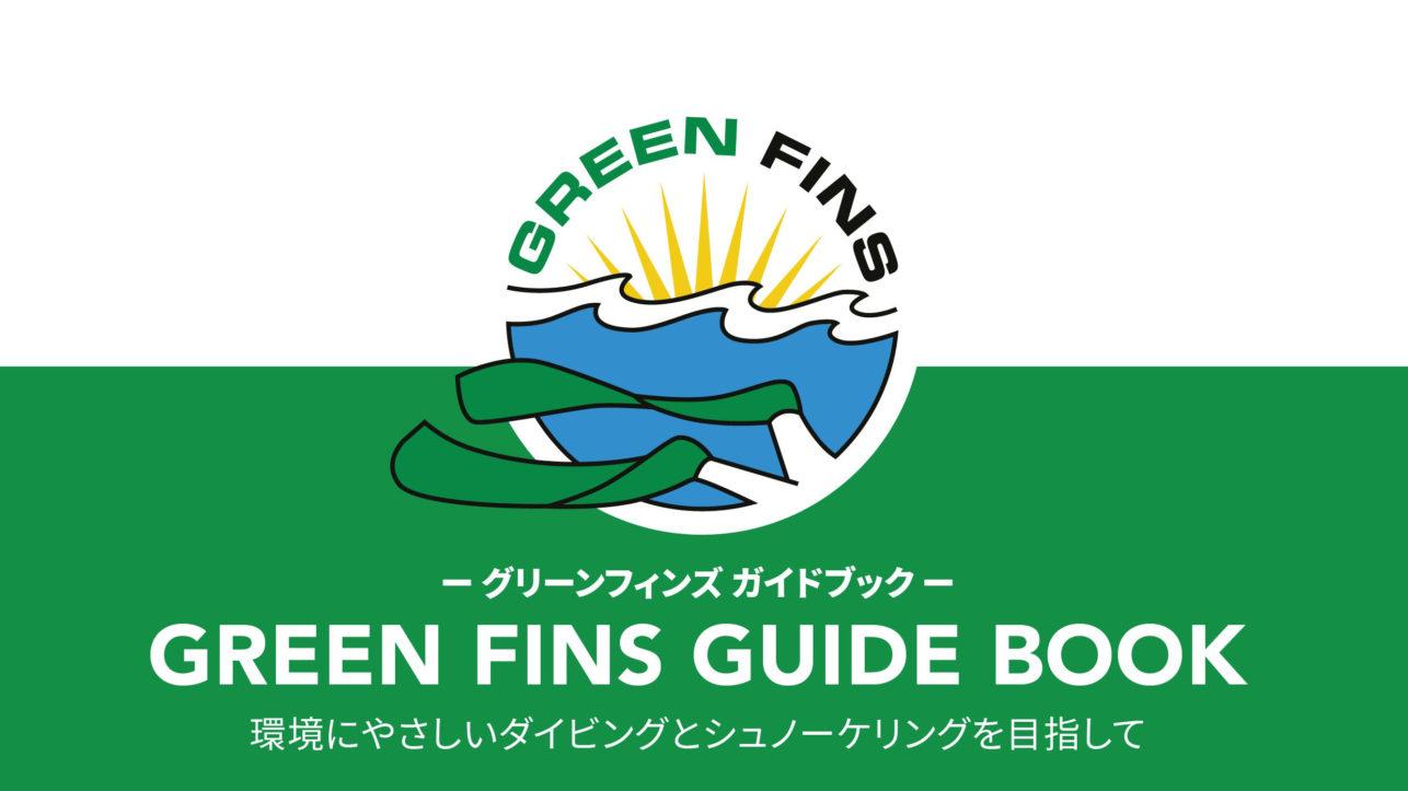 国連環境計画(UNEP)が制定する環境に優しく持続可能なダイビング・シュノーケリングガイドライン「グリーン・フィンズ」日本語版完成