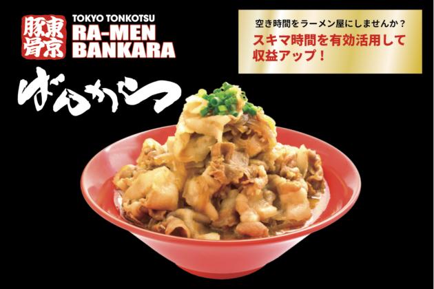 スキマ時間をラーメン屋に!コロナ禍の新体制事業東京豚骨ばんからの「ばんから派出所」が名古屋初導入