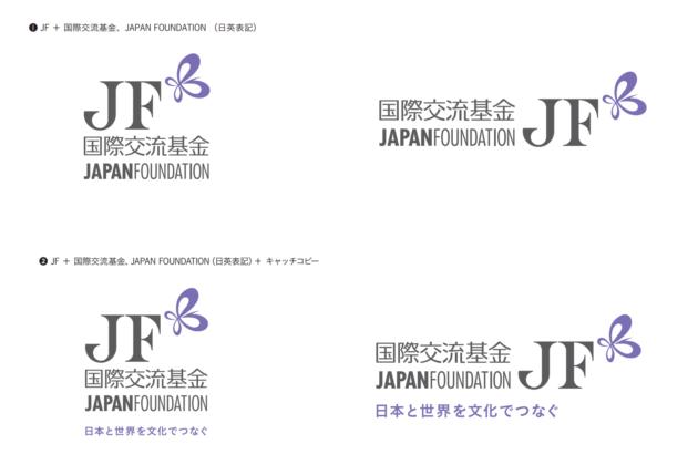 ジャパンファウンデーション(国際交流基金)のJPロゴ・パンフレットの制作
