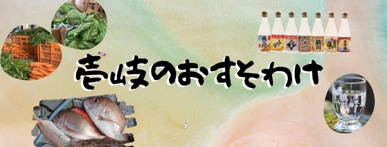 物々交換で、壱岐島にある全ての麦焼酎120種類以上が楽しめる唯一の居酒屋「壱岐のおすそわけ」を12月10日よりオープン