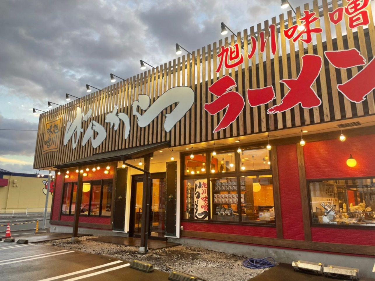 濃厚味噌が人気の「旭川味噌ラーメンばんから」が、九州初上陸!陣原店(福岡県北九州市) 12月20日(日)オープン
