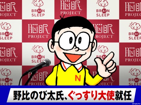 "Children who sleep will grow up! Nobita Nobi, the sleeping genius who will change the future through ""brain sleep,"" has been appointed as an ambassador for good sleep!"