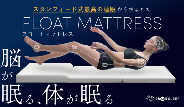 "Float mattress for brain sleep and body sleep with ultimate relaxation posture supervised by Seiji Nishino, author of ""The Stanford Method of Getting the Best Sleep"" released."