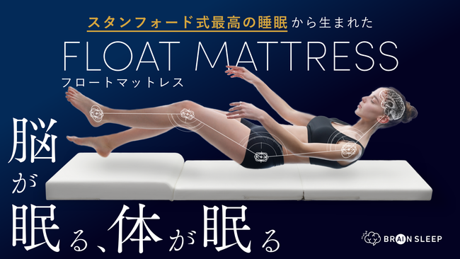 """Float mattress for brain sleep and body sleep with ultimate relaxation posture supervised by Seiji Nishino, author of """"The Stanford Method of Getting the Best Sleep"""" released."""
