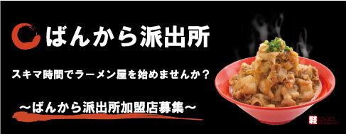 "Tokyo Tonkotsu Bankara makes its first appearance in Hokuriku! Bankara Faction"" turns your spare time into a full-fledged ramen shop"