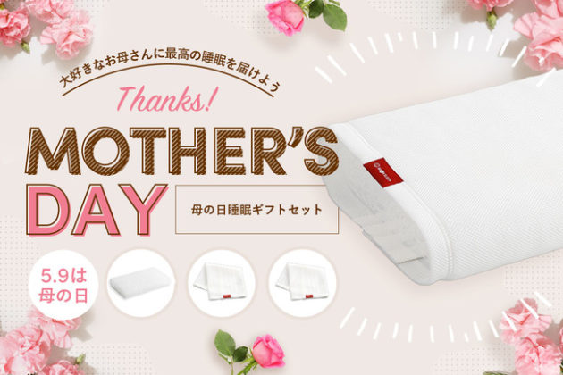 "Deliver the best sleep to your favorite mother! ""Mother's Day Sleep Gift Set"" goes on sale at 10:00 a.m. on Friday, April 9."