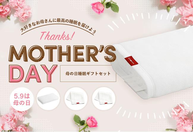 大好きなお母さんに最高の睡眠を届けよう 「母の日睡眠ギフトセット」4月9日(金)10時発売開始