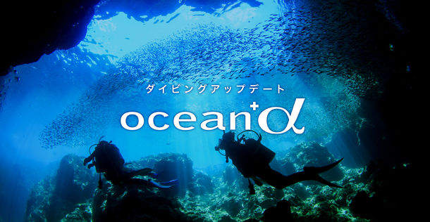 "Renewal of ""OCEAN+α,"" a comprehensive media about diving and the ocean] Communicating sustainable initiatives to create the ocean of the future"