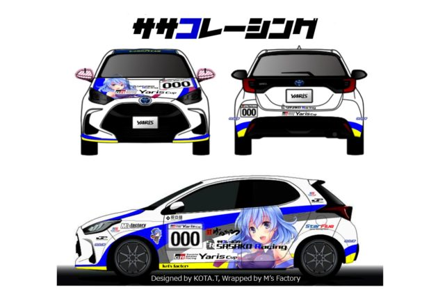 "Yamagata's Sasako Racing participates in Yaris Cup East Japan with ""Bankara"" brand Hanaken as their partner."