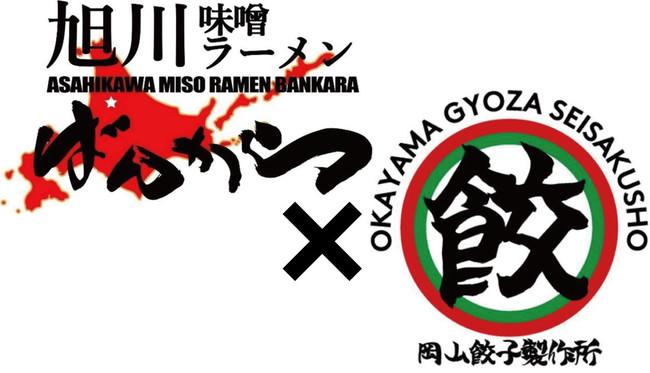 "Tokyo Tonkotsu Bankara makes its first foray into the Chugoku region! Bankara Faction"" to start operating a ramen shop in your spare time!"