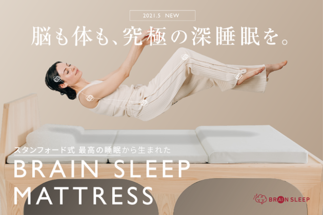 Brain Sleep has released a new mattress that allows your brain and body to sleep in the ultimate relaxing posture. An upgraded pillow is also available at the same time.