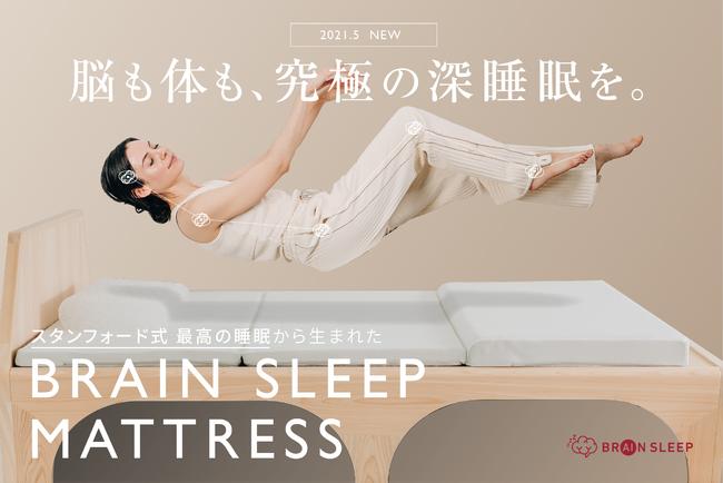 ブレインスリープから、究極のリラックス姿勢で脳と体が眠るマットレスが新発売。アップグレードしたピローも同時発売。