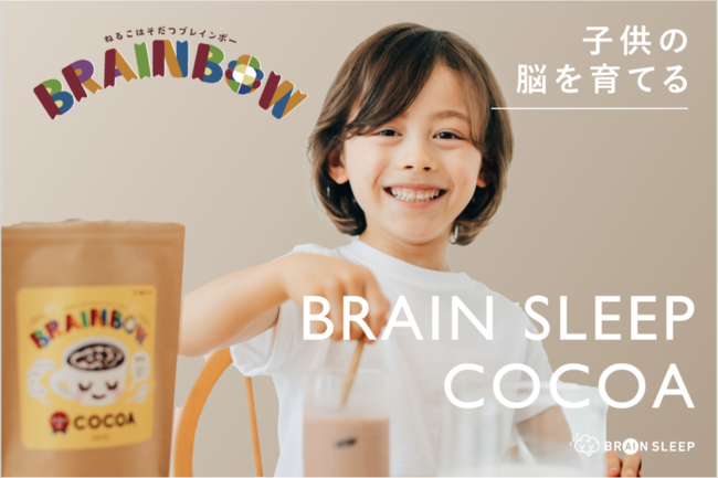 """BRAINBOW, a brand for nurturing children's brains, was born from Brain Sleep! The first product is """"Mirai no COCOA""""."""