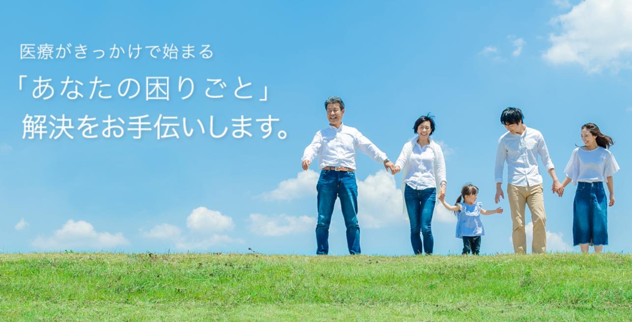 【あなたの医療】代表理事 畑中氏とあなたの医療が書籍に掲載