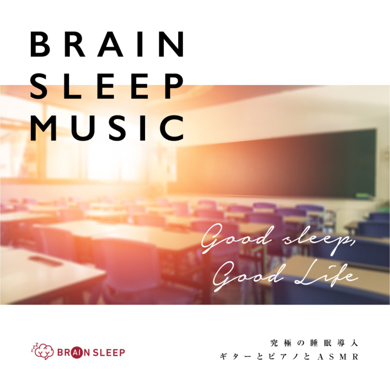 """ブレインスリープ°—NewsPicks Creations の共創コミュニティ""""SLEEP LAB.com""""究極の睡眠導⼊⽤⾳楽「BRAIN SLEEP MUSIC」を配信スタート"""