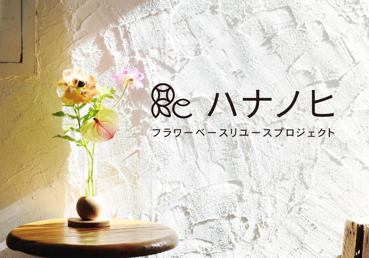 〜使わなくなった花器を通じてつながるサステイナブルな毎日へ〜「ハナノヒ・フラワーベースリユースプロジェクト」
