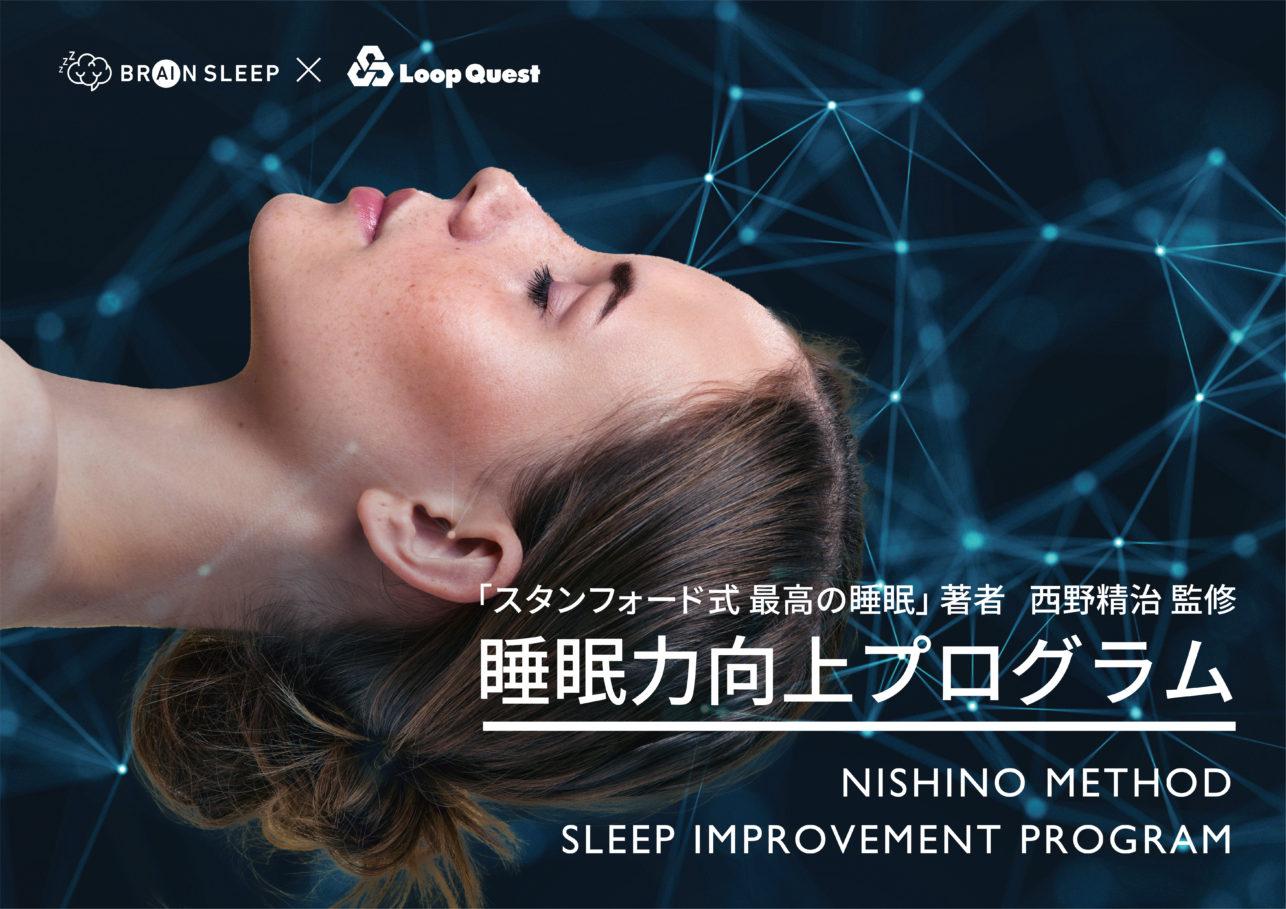 「スタンフォード式 最高の睡眠」著者 西野精治監修 「睡眠力向上プログラム」開始!