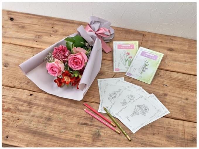 日比谷花壇監修 塗り絵ポストカード 「 感謝と幸福 」 と花束のセット7月 14 日(水)からオンラインショッピングサイトで注文受付開始