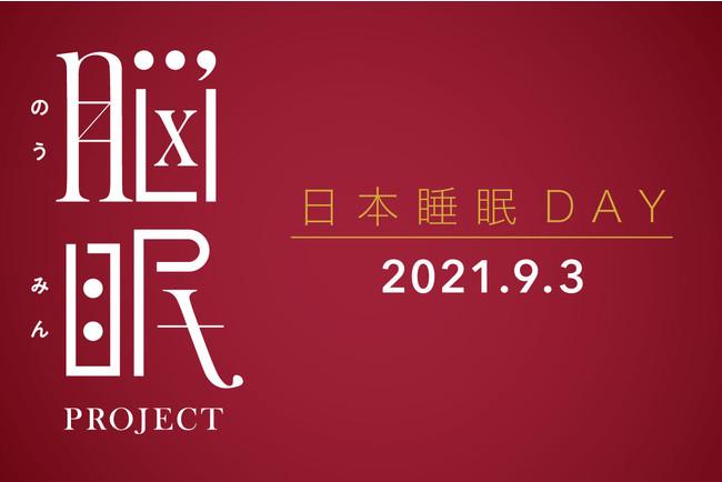 """9月3日(金)は """"ぐっすり"""" 日本睡眠の日 日本人の睡眠の質を向上する「脳眠プロジェクト2021」河北裕介・丸山敬太・山田優らとのコラボアイテムが発売開始"""