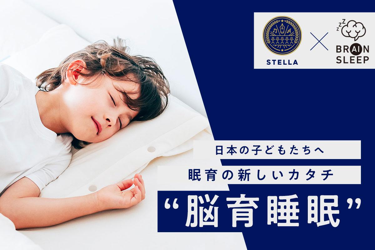 """ブレインスリープ監修の""""脳育睡眠""""を最高峰の情操教育を提供する「ステラプリスクール」が導入開始"""