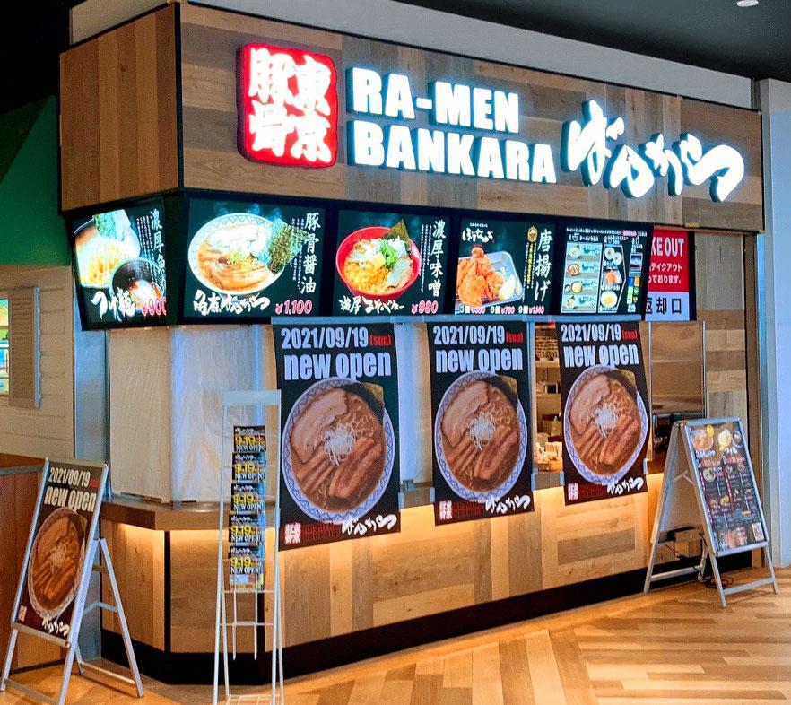 「東京豚骨拉麺ばんから」ベニバナウォーク桶川 に9月19日(日)初出店 お持ち帰りも全メニュー対応
