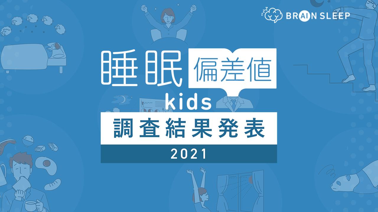2021年版子供の睡眠実態調査結果報告 子供の睡眠課題に関する認知度は5%にとどまる