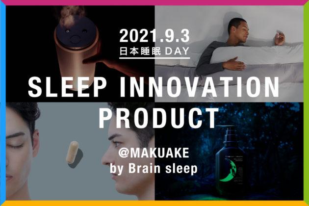 """ブレインスリープが仕掛ける新たな睡眠イノベーション 9月3日、日本睡眠の日より""""Makuake4大プロジェクト""""スタート"""
